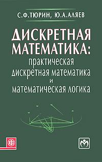 Дискретная математика. Практическая дискретная математика и математическая логика