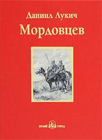 Д. Л. Мордовцев Господин Великий Новгород