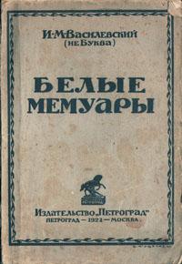 Белые мемуары