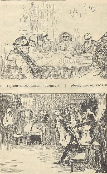 Зеркало. Сатирический журнал. Выпуск №1, 1906 год