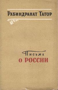 Письма о России