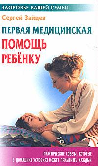Первая медицинская помощь ребенку ( 978-985-17-0209-7 )