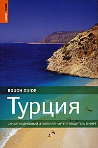 Турция. Rough Guide. Рози Эйлифф, Марк Дубин, Джон Гоутроп, Терри Ричардсон