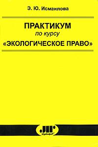 Практикум по курсу Экологическое право12296407Практикум по экологическому праву содержит более 460 вопросов по всем ключевым темам дисциплины и соответствует государственному образовательному стандарту. Практикум разработан на базе российского и международного законодательства, действующего на момент публикации в 2008 году. Практикум позволяет освоить и отработать все основные темы, касающиеся охраны окружающей среды и природопользования, в него вошли вопросы: международного сотрудничества Россия в данной области; механизма природопользования и охраны окружающей среды; конституционных прав граждан на получение информации о состоянии окружающей среды; экологического статуса личности; ответственности за нарушение экологического законодательства; экологической экспертизы; правового режима территорий, находящихся в экологически опасной ситуации; классификации чрезвычайных ситуаций; правового режима континентального шельфа и исключительной экономической зоны России; кадастровой системы страны; правовой охраны всех типов...