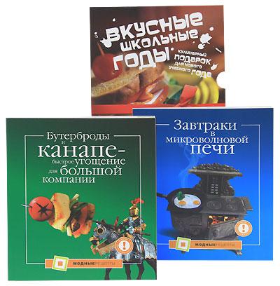 Вкусные школьные годы (комплект из 2 книг)
