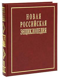 Новая Российская энциклопедия. В 12 томах. Том 7(2). Казарки - Квазистационарный