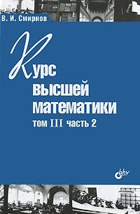 Курс высшей математики. Том 3, часть 212296407Фундаментальный учебник по высшей математике, переведенный на множество языков мира, отличается, с одной стороны, систематичностью и строгостью изложения, а с другой - простым языком, подробными пояснениями и многочисленными примерами. Во второй части третьего тома рассматриваются основы теории функций комплексного переменного, конформное преобразование и плоское поле, применение теории вычетов, целые и дробные функции, аналитические функции многих переменных и функции матриц, линейные дифференциальные уравнения, специальные функции, приведение матриц к канонической форме. В настоящем, 10-м, издании отмечена устаревшая терминология, сделаны некоторые замечания, связанные с методикой изложения материала, отличающейся от современной, исправлены опечатки. Для студентов университетов и технических вузов.