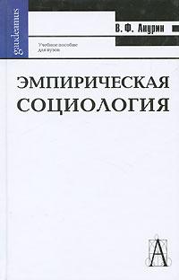 Эмпирическая социология