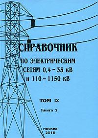 Справочник по электрическим сетям 0, 4-35 кВ и 110-1150 кВ. Том 9. Книга 2