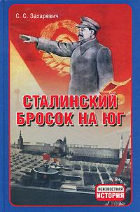 С. С. Захаревич Сталинский бросок на Юг