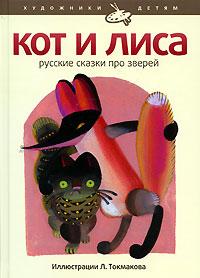 Кот и лиса. Русские сказки про зверей