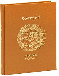 Афоризмы мудрости (эксклюзивное подарочное издание)