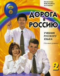 Дорога в Россию. Учебник русского языка (базовый уровень) (+ 2 CD)