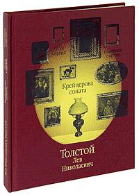 Л. Н. Толстой Крейцерова соната (подарочное издание) галоши утепленные женские oyo гн2