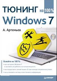 Тюнинг Windows 7
