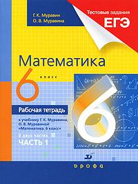 Математика. 6 класс. Рабочая тетрадь. В 2 частях. Часть 1