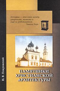 Памятники христианской архитектуры