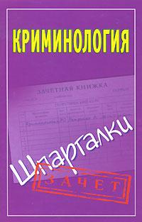 Криминология. Шпаргалки ( 978-5-17-068678-0, 978-5-226-02709-3 )