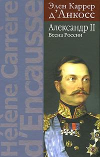 Александр II. Весна России