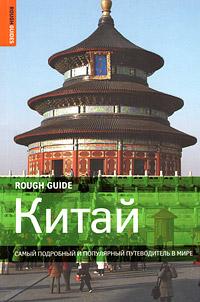 Китай. Самый подробный и популярный путеводитель в мире ( 978-5-17-067435-0, 978-5-271-28130-3, 1-84353-479-7 )