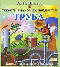 Секреты знакомых предметов. Труба ( 978-5-9268-1002-5 )