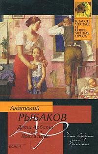 Дети Арбата. В 3 книгах. Книга 3. Прах и пепел