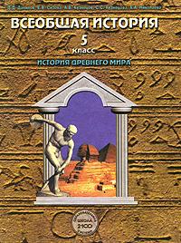 Всеобщая история. История Древнего мира. 5 класс