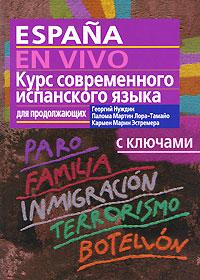 Espana en vivo / Курс современного испанского языка для продолжающих. С ключами (+ CD-ROM)