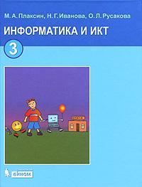 Информатика и ИКТ. 3 класс