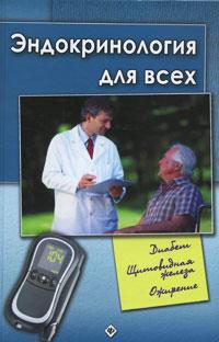 Эндокринология для всех ( 978-5-222-17650-4 )