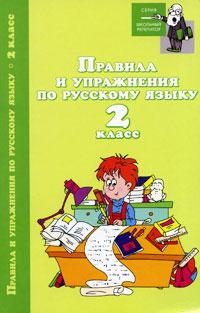 Правила и упражнения по русскому языку. 2 класс12296407Пособие ориентировано на учащихся 2 класса школ с четырехлетним начальным обучением. Материал подобран в строгом соответствии с требованиями школьной программы. Пособие содержит большое количество упражнений, расположенных по степени усложнения материала. Отдельно обозначены задания повышенной сложности, которые могут использоваться в качестве олимпиадных. Пособие окажет неоценимую услугу учителям и родителям второклассников, занимающимся со своими детьми самостоятельно.