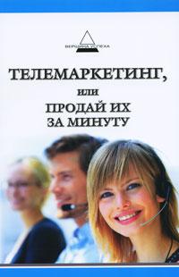 Телемаркетинг, или Продай их за минуту12296407Из этой книги вы сможете почерпнуть для себя много полезной информации: узнать, как проводить успешную телефонную презентацию, преодолевать возражения клиентов, составлять сценарии беседы, избежать некоторых ошибок в работе. Эта книга - не только практическое пособие для операторов call-центров, менеджеров отделов телемаркетинга, менеджеров по работе с клиентами, она пригодится и тем, кто когда-либо испытывал затруднения в общении с людьми. Причем не только в работе, но и в личной жизни.