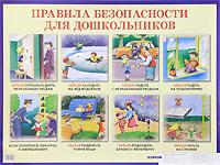 Правила безопасности для дошкольников. Наглядное пособие