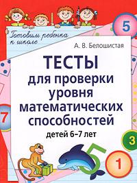 Тесты для проверки уровня математических способностей детей 6-7 лет
