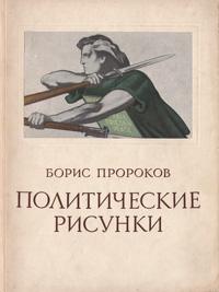 Борис Пророков. Политические рисунки