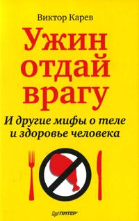 Ужин отдай врагу! И другие мифы о теле и здоровье человека ( 978-5-49807-856-4 )
