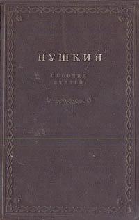 Пушкин. Сборник статей