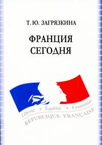 Франция сегодня12296407Пособие содержит тексты по географии, экономике, политике, истории и культуре Франции, снабженные лингвострановедческими комментариями, словарем, а также предтекстовыми и послетекстовыми упражнениями, обучающими работе с текстом и устному общению. В конце пособия приводится проверочный тест. Приложение содержит перевод формулировок заданий, ключи к тесту, карту Франции. Книга для чтения предназначена для использования на уроках французского языка и страноведения, факультативах в старших классах средних школ, лицеев, гимназий, 9-10 классах школ с углубленным изучением французского языка, на I-II курсах неязыковых вузов, а также абитуриентами.