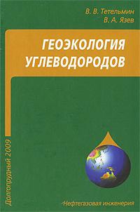 Геоэкология углеводородов
