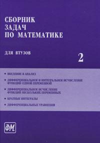 Сборник задач по математике для ВТУЗов. В 4 частях. Часть 2