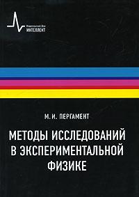 Методы исследований в экспериментальной физике