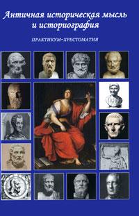 Античная историческая мысль и историография. Практикум-хрестоматия