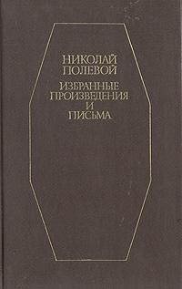 Полевой Николай. Избранные произведения и письма