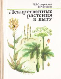 Лекарственные растения в быту