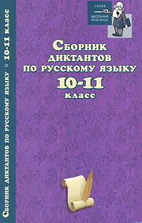 Сборник диктантов по русскому языку. 10-11 классы
