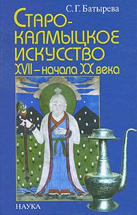 Старокалмыцкое искусство XVII - начала ХХ в.