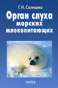 Г. Н. Солнцева Орган слуха морских млекопитающих солнцева н отпуск на вилле с призраком