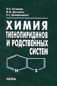 Химия тиенопиридинов и родственных систем