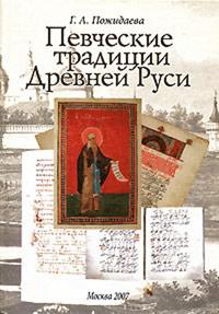 Певческие традиции Древней Руси