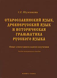 Старославянский язык, древнерусский язык и историческая грамматика русского языка. Опыт сопоставительного изучения